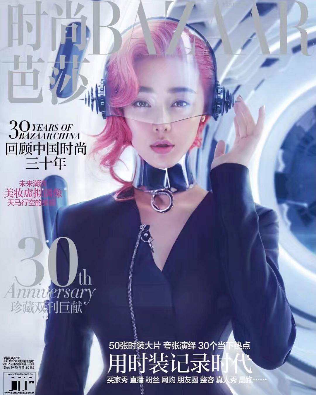 Ảnh bìa Phạm Băng Băng trên tạp chí